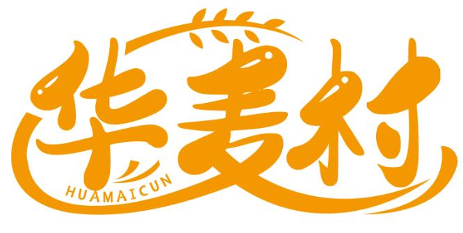 华麦村HUAMAICUN商标转让/购买