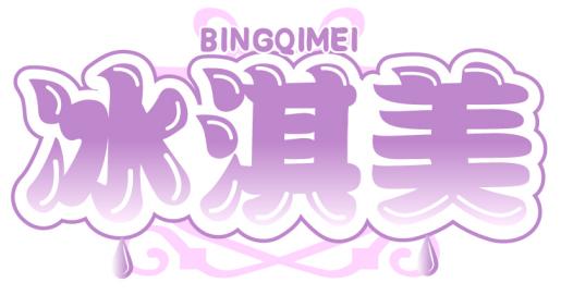 冰淇美BINGQIMEI商标转让/购买