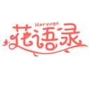 花语录 HARYUGO商标转让/购买