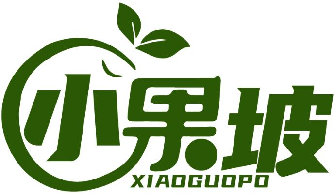 小果坡 XIAOGUOPO商标转让/购买