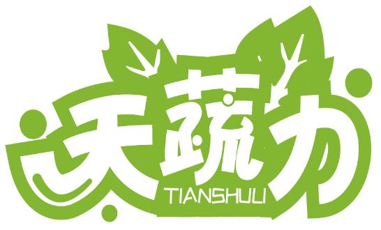 天蔬力TIANSHULI商标转让/购买