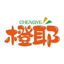 橙耶 CHENGYE商标转让/购买