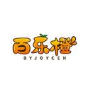 百乐橙 BYJOYCEN商标转让/购买