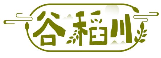 谷稻川商标转让/购买