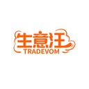 生意汪 TRADEVOM商标转让/购买
