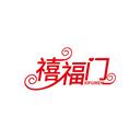 禧福门 XIFUMEN商标转让/购买
