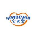 宝贝帮 BOWBEVAN商标转让/购买