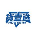 货壹选 HOWESIM商标转让/购买