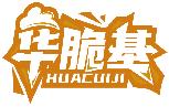 华脆基HUACUIJI商标转让/购买
