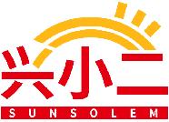 兴小二 SUNSOLEM商标转让/购买