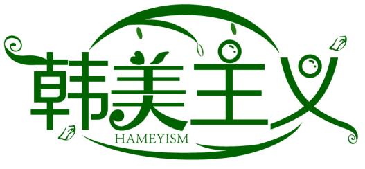 韩美主义 HAMEYISM商标转让/购买
