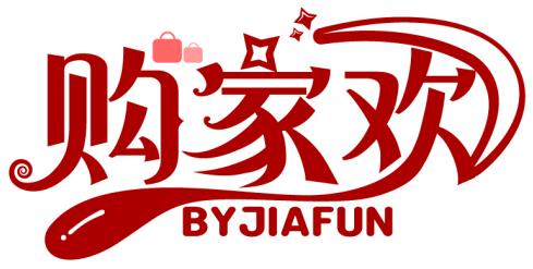 购家欢 BYJIAFUN商标转让/购买