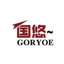 国悠 GORYOE商标转让/购买