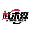 武术森 WOWSUSEN商标转让/购买