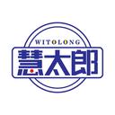 慧太郎 WITOLONG商标转让/购买