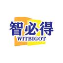 智必得 WITBIGOT商标转让/购买
