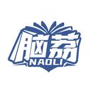 脑荔 NAOLI商标转让/购买