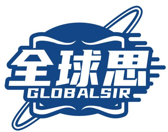 全球思 GLOBALSIR商标转让/购买