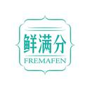 鲜满分 FREMAFEN商标转让/购买
