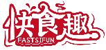 快食趣 FASTSIFUN商标转让/购买