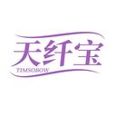 天纤宝 TIMSOBOW商标转让/购买