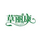 草丽康 COLYKON商标转让/购买
