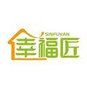 幸福匠 SINFUVAN商标转让/购买