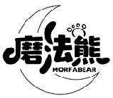 磨法熊 MORFABEAR商标转让/购买