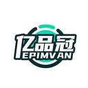 亿品冠 EPIMVAN商标转让/购买