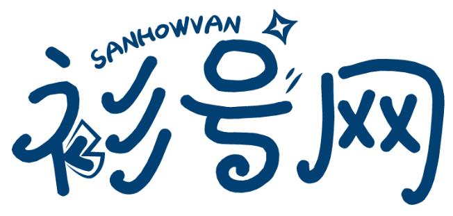 衫号网 SANHOWVAN商标转让/购买