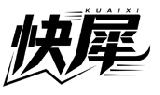 快犀KUAIXI商标转让出售