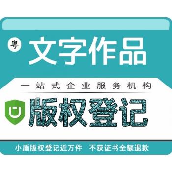 广东文字作品著作权版权