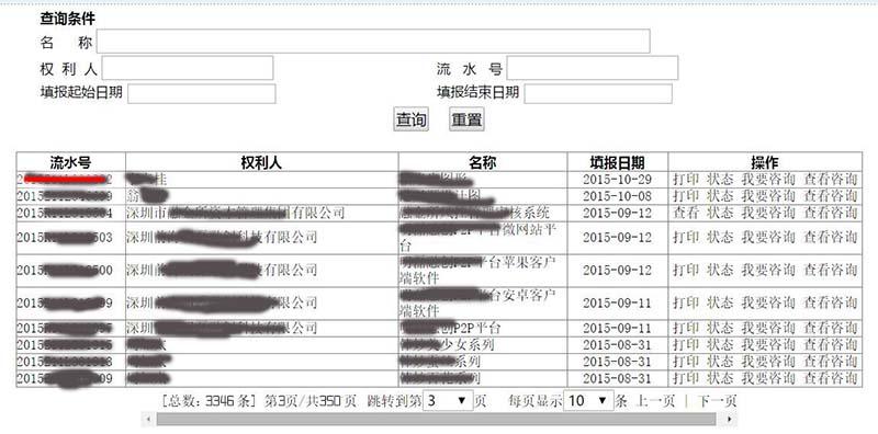 软件著作权版权局登记列表