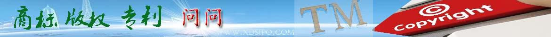 商标注册,版权登记,专利申请,知识产权问题