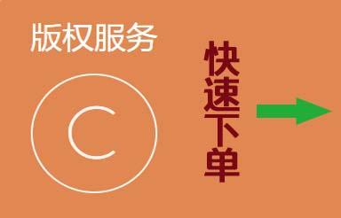 广州作品著作权登记申请(广州版权登记申请)