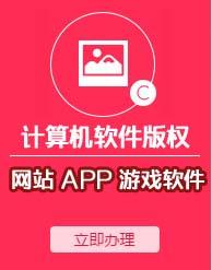 计算机软件版权登记申请(计算机软件版权登记申请)